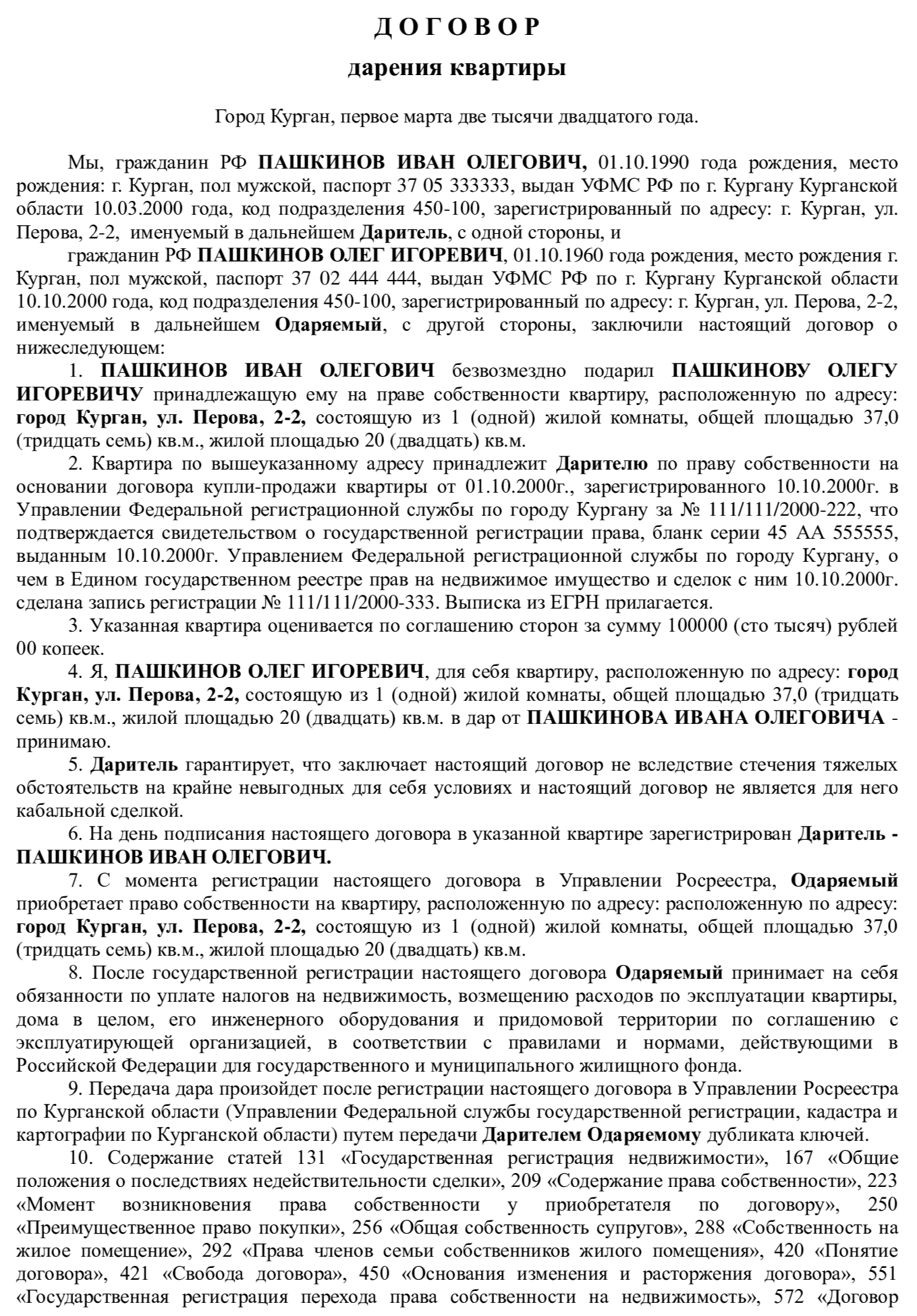 Доверенность на управление автомобилем для выезда за границу казахстан
