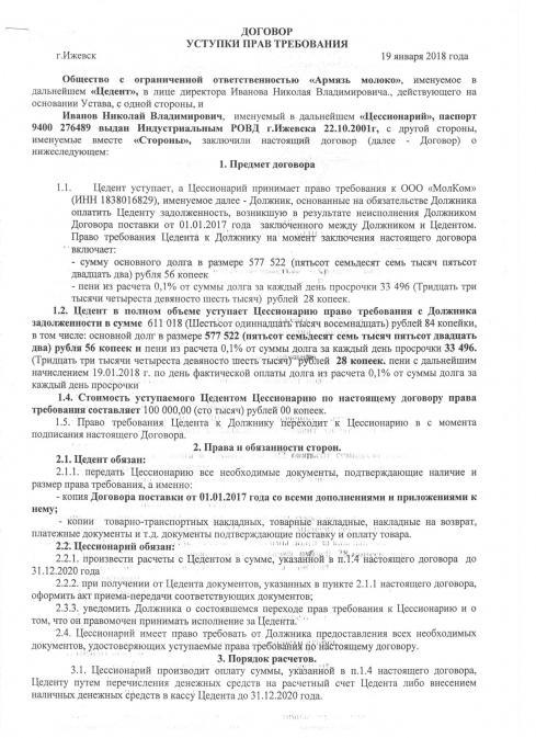Договор уступки права требования по займу образец