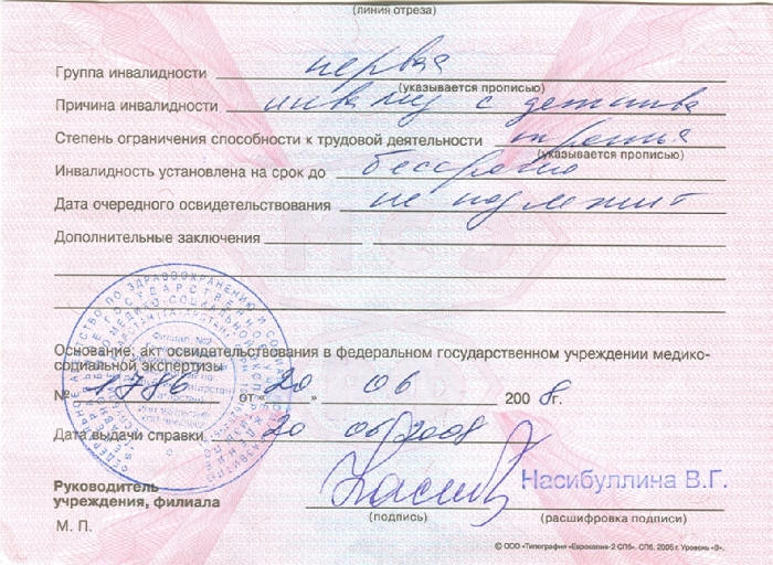 Проверка запрета на въезд в рф базе уфмс официальный сайт москва