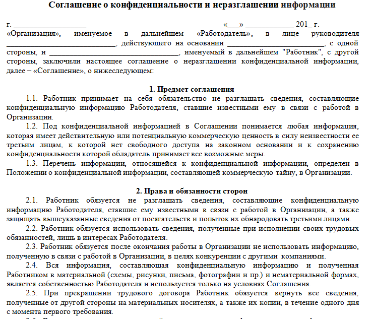 Соглашение о неразглашении конфиденциальной информации между юр лицами