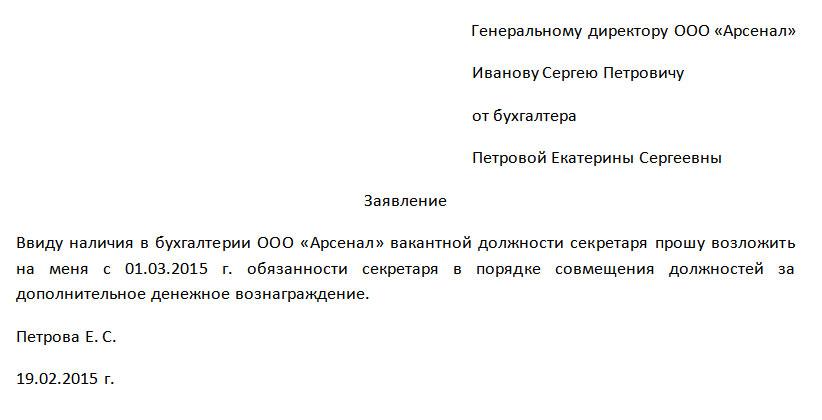 Дополнительное соглашение к договору об изменении срока действия договора