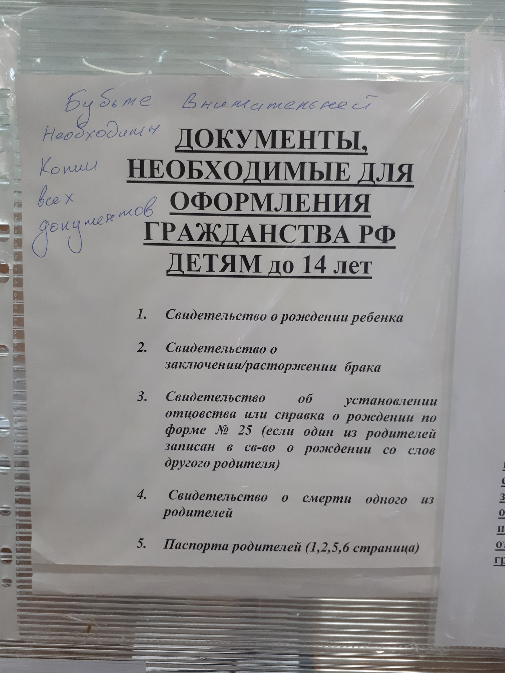 Заявление о временном совмещении должностей