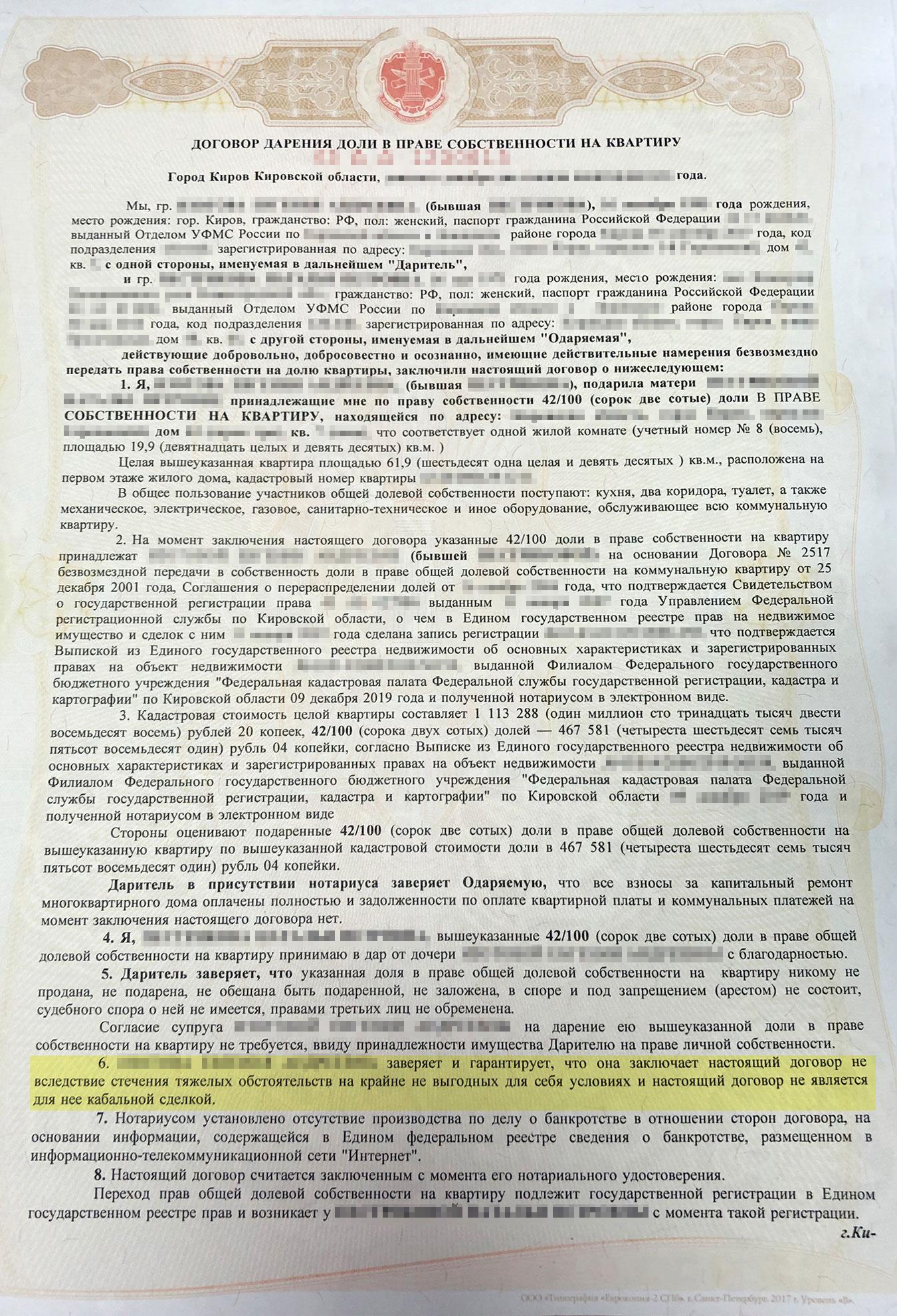 Как Проверить Коммунальные Услуги Омск