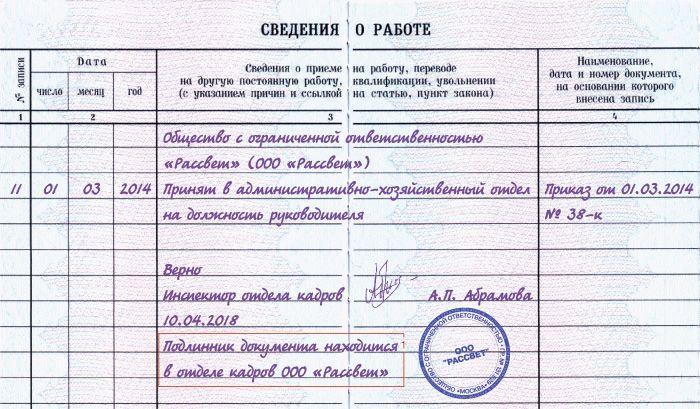 Льготы Чернобальцам В Росси 2019