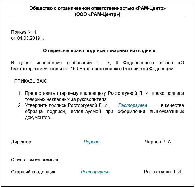 Приказ на право подписи товарных накладных от поставщика образец