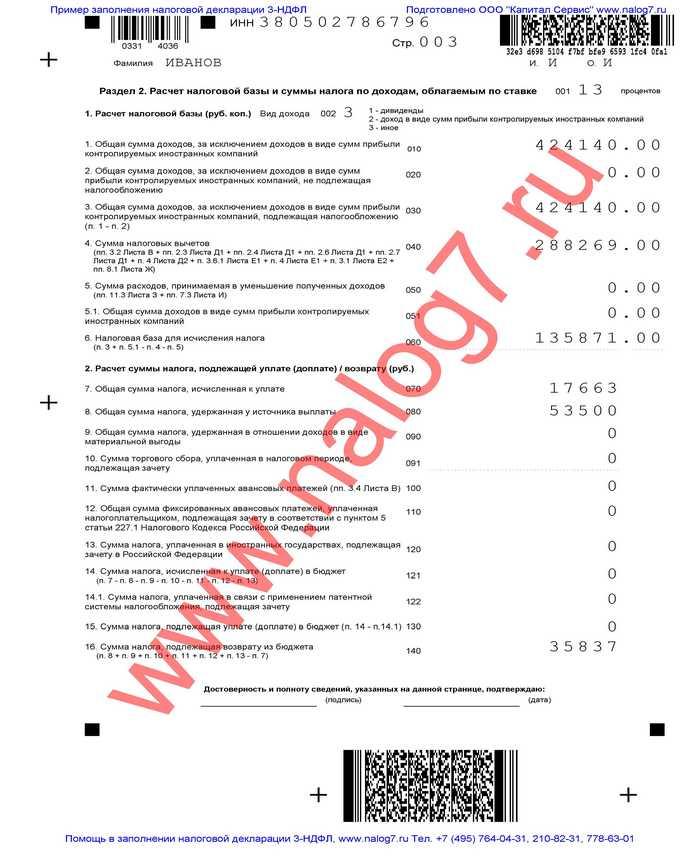 Замена водительского удостоверения в связи с изменением даты рождения