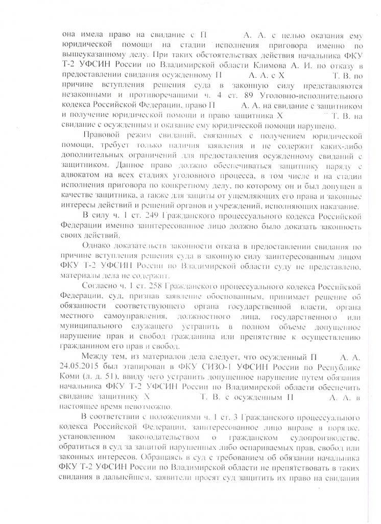 Ограничения скорости на мостах россии