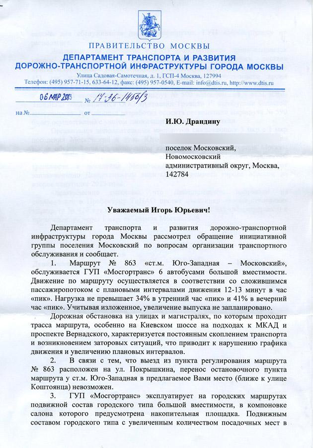 Адрес электронной почты центробанка россии