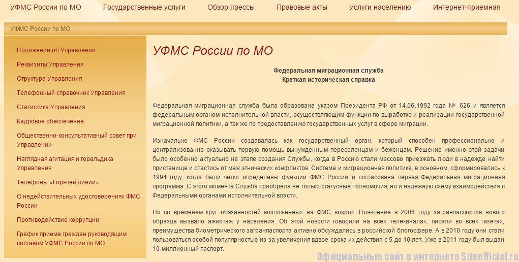 Жку проверить задолженность москва