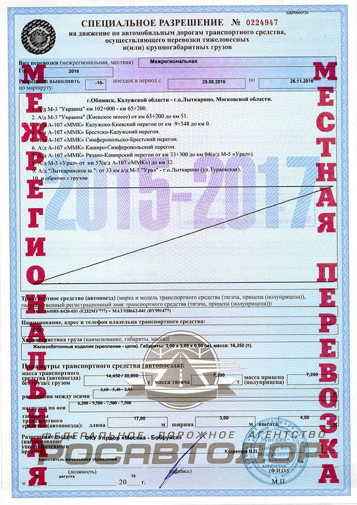 Гарантийное письмо образец для оформления приглашения на въезд в рф