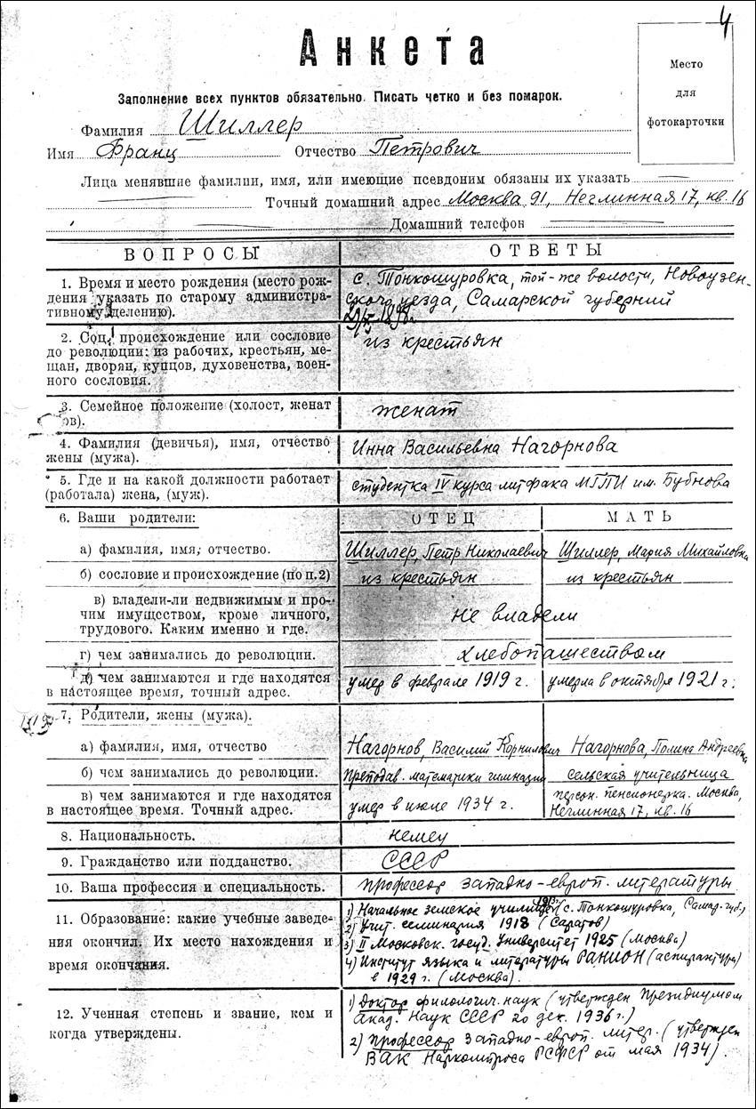 Проверить паспорта гражданина рф