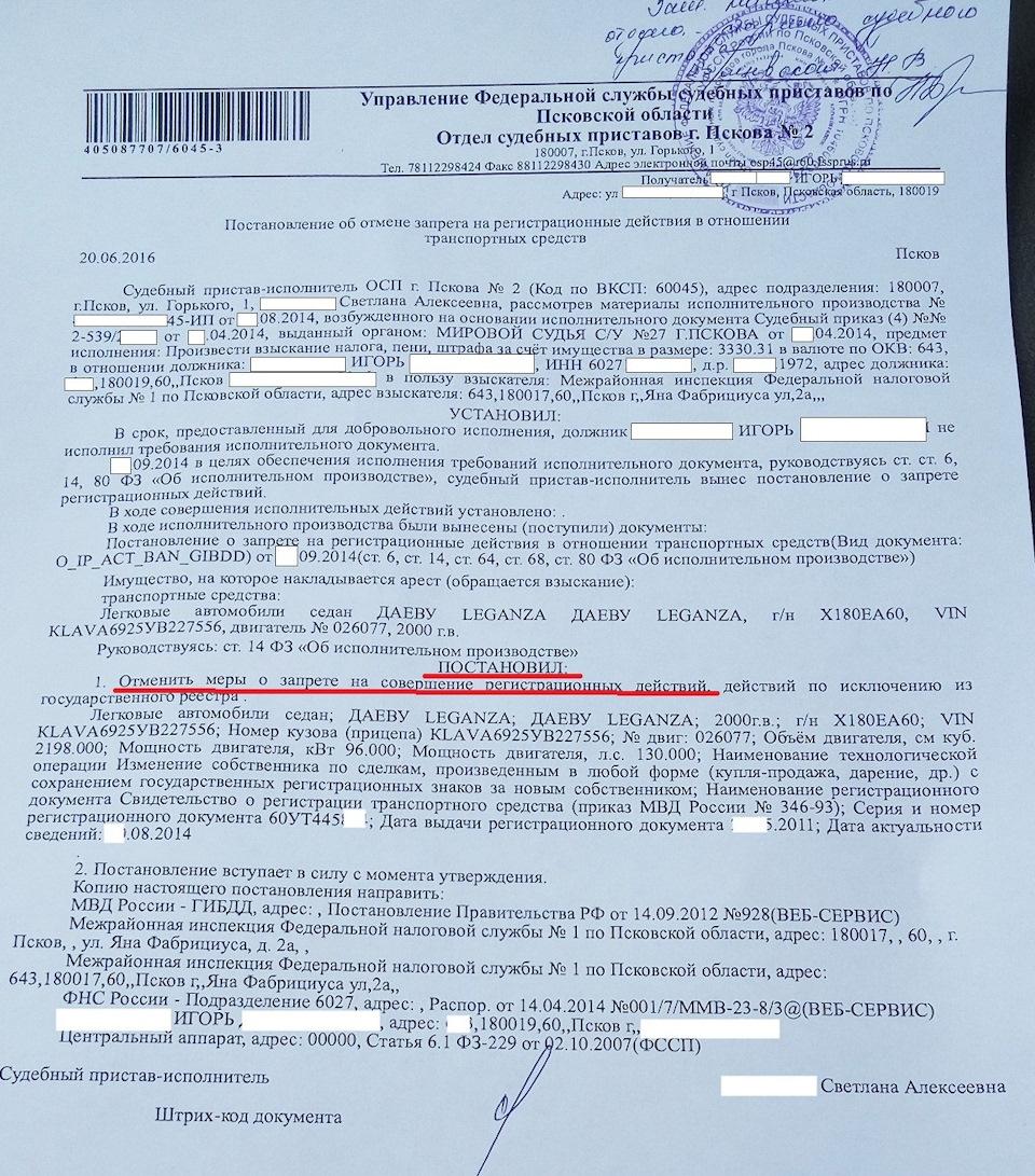 Необходимые документы для регистрации ранее приватизированного жилья