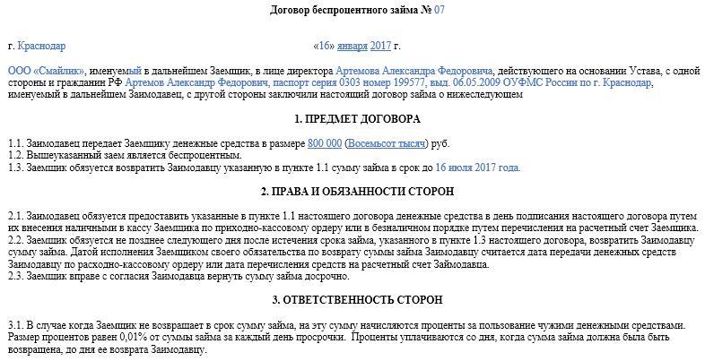 Освобождение От Транспортного Налога Чернобыльцев