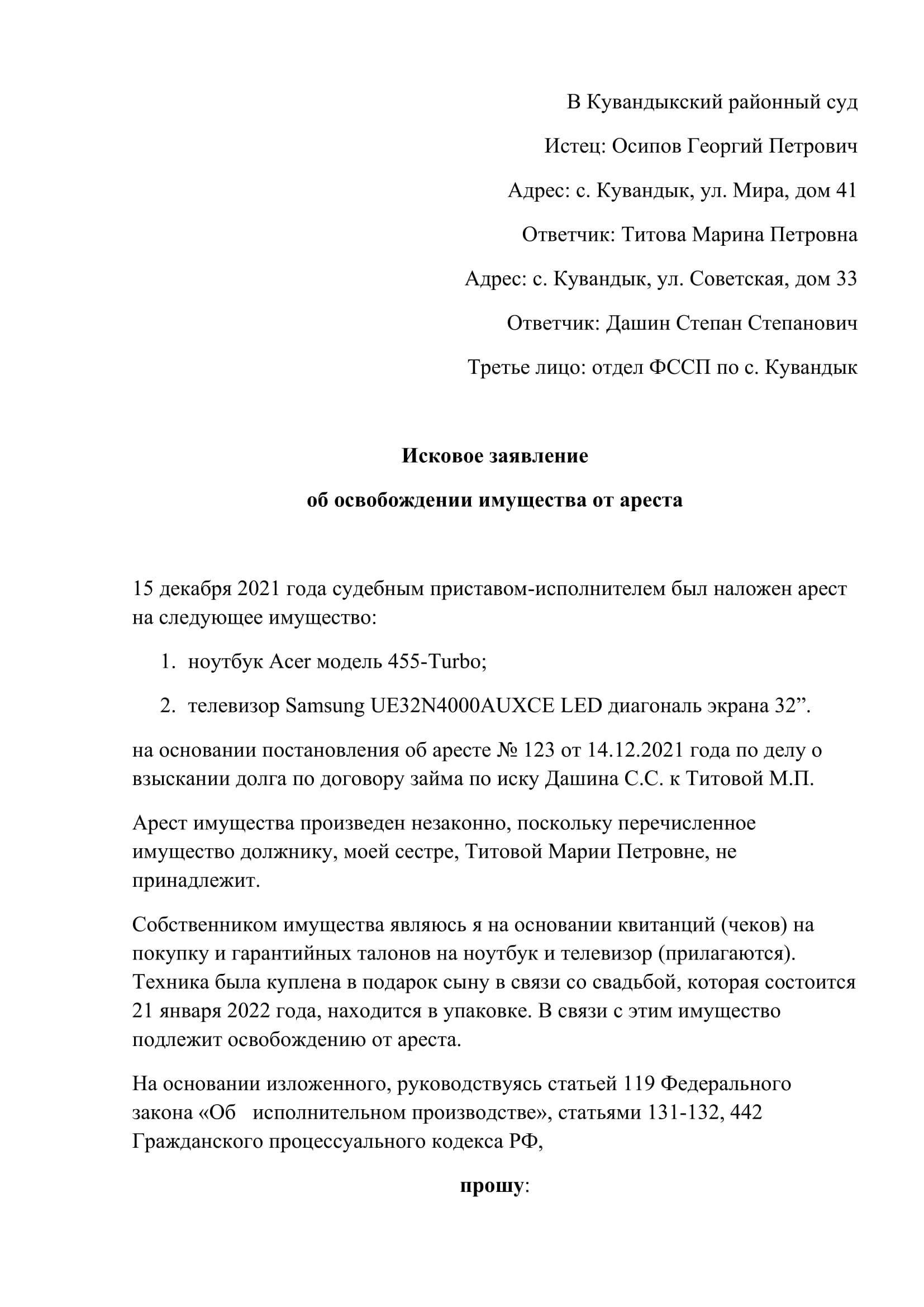 Договор залога имущества между юридическими лицами для обеспечения обязательств