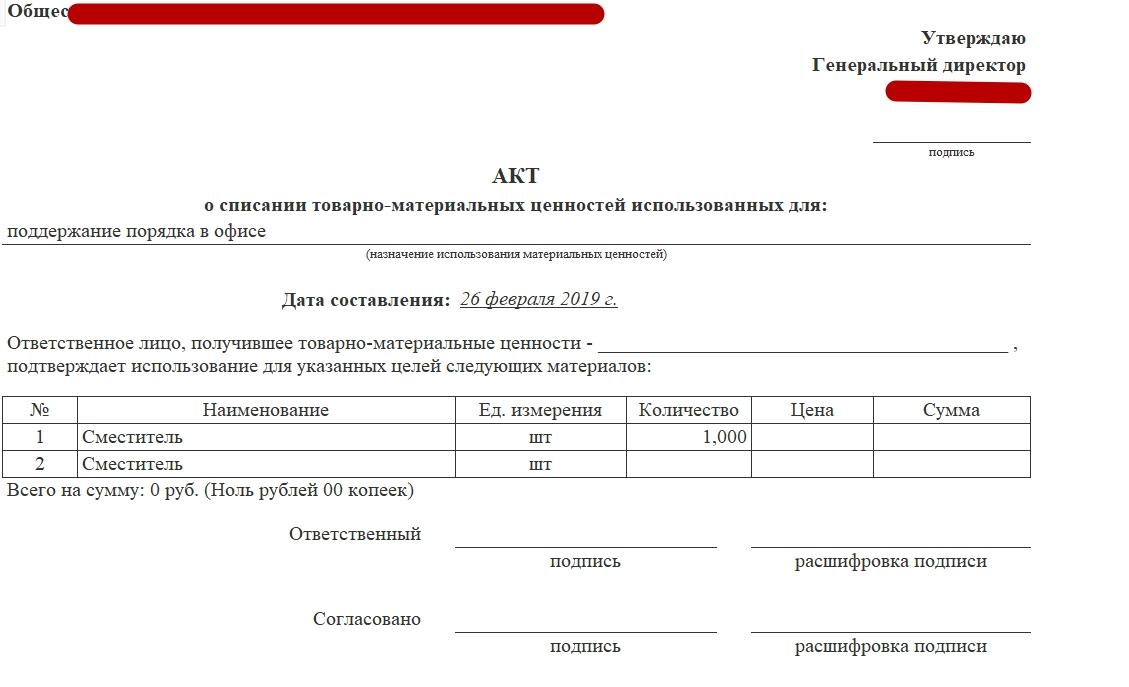 Чернобыльские Выплаты По Состоянию На 01 Февраля 2019 Года