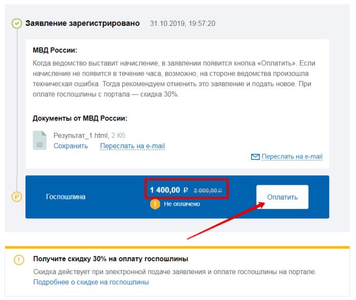 Миграционная служба москва официальный сайт проверить депорт