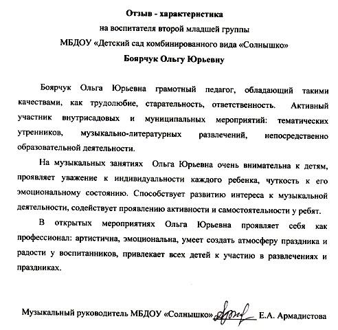 Договор благотворительного пожертвования денежных средств на уствные цели общественной организации