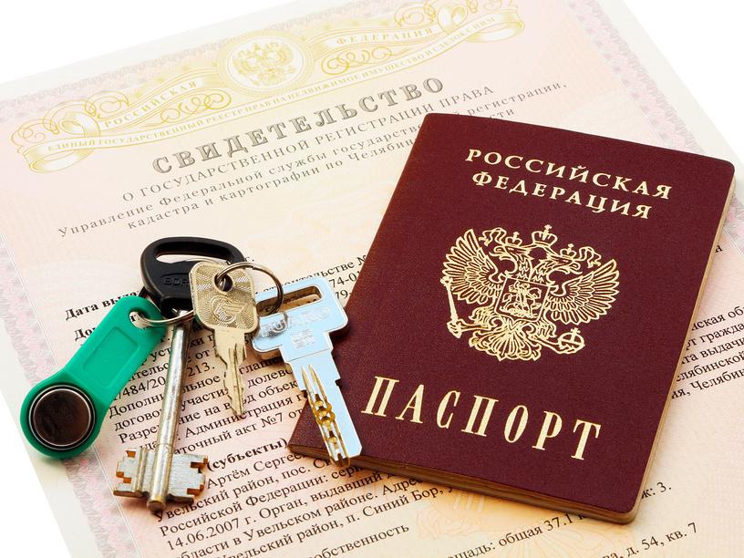 Проверить действующий паспорт рф