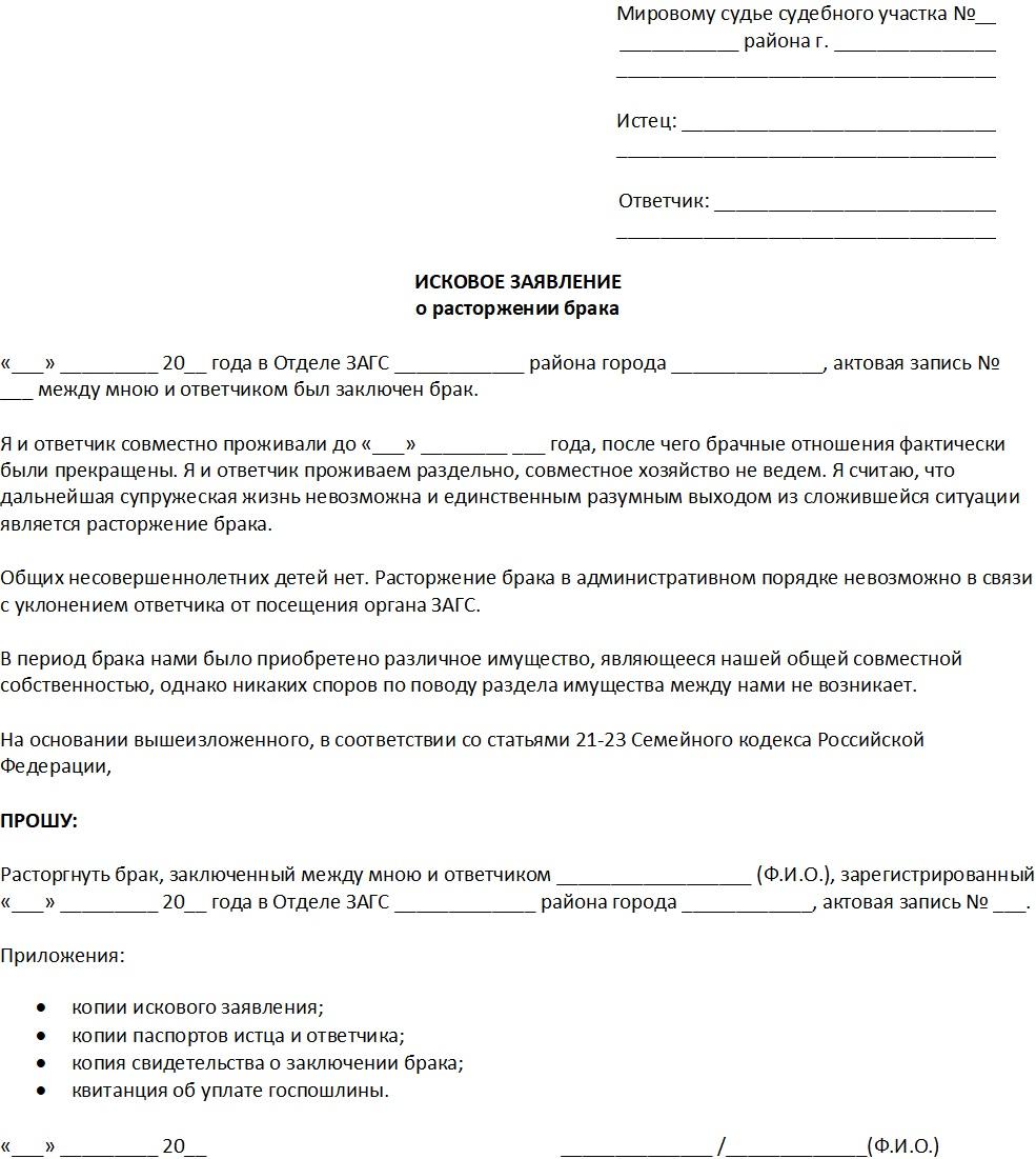 Какие документы нужны для прописки ребенка если у родителей разная регистрация